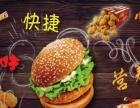 汉堡炸鸡饮品加盟/仕客德汉堡多元化小吃加盟