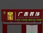 专业制作门面,设计,安装,加工,发光字,显示屏,低价制作