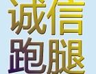 上海浦东跑腿 代取代送代购代排队 帮忙办事 同城速递