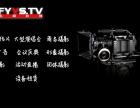 武汉摄像 武汉摄像服务 武汉晚会摄像 武汉年会摄像