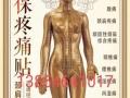 北京九保疼痛贴针灸