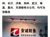 汉阳大道王家湾咨询公司注销找安诚财务提供地址注册公司代账报税