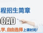 3D CAD希望培训学校