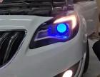 别克GL8来精艺精改车灯,改透镜大灯西宁车灯升级改装