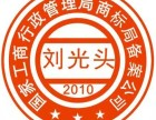 瑞安刘光头商标事务所(刘光头)