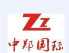 郑州中郑国际快递DHL,EMS国际件郑州收货处
