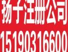 无锡扬子工商代理 注册公司执照 江苏建筑资质办理