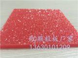 磨砂PC耐力板 pc板磨砂 颗粒pc板 钻石/荔枝纹均可定做