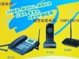 无线固定电话 中国电信天翼无线商话