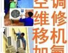 桂林叠彩专业维修空调空调拆装空调移机空调加氟