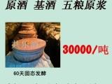 基酒浓香原酒原浆五粮型纯粮食固态发酵