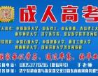 2018年济宁网络教育专升本即日起秋季报名提前半年拿证