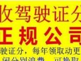 深圳长期收购ABC闲置的证件积分 实体店铺经营安全靠谱