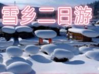 雪乡二日游 雪乡跟团价格 雪乡旅游攻略