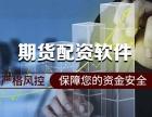 广州期货配⌒ 资加盟平台三方支付实时分润