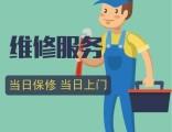 天津万和煤气灶(维修点~24小时服务维修联系方式多少?