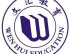安庆 成人高考 网络教育 高起专 专升本