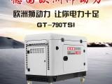静音小型10千瓦柴油发电机