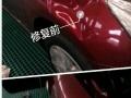 汽车凹陷 无痕修复