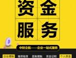 北京大额实摆在线咨询免费报价 中财企航