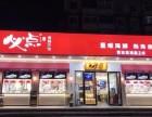 海肠水饺加盟流程有哪些