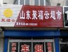 山东聚福云保险超市加盟创业好项目
