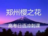 郑州樱之花日语小班课,免费试听,专业办理日本留学