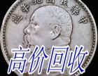 哈尔滨老版钱币回收,纸币回收,纪念币收购,邮票收藏