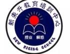 焦作零基础学日语来新东升培训