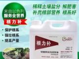 水溶肥厂家大量供应根力补大量元素水溶肥生根肥