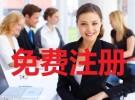 广州花都区注册公司需要什么材料,注册公司流程及费用