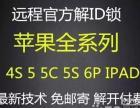 专业解锁iphone4S,5,5C,5S 6