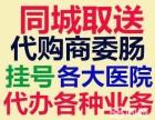 预约上海市各大三甲医院挂号平台服务公司