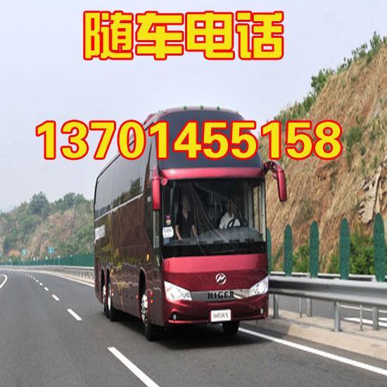 欢迎致电厦门至丽江汽车@客车汽车班次13701455158