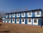 北京法利莱专业定制出租住人集装箱 拼装箱式房 打包箱式房