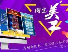 上海网店美工培训学校,培养新时代的电商设计师