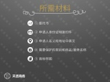 上海地区 美国商标注册 泰国商标注册 欧盟商标注册