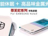 机乐堂 三星Note3保护套N9000休眠皮套电池盖保护壳蒂芙尼
