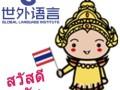 泰国留学就到世外语言