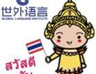 世外语言贵阳校区泰国留学暑期班招生中