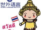 世外语言泰国留学,不限学校数量申请,名师规划