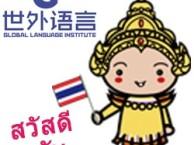 有要一起学泰语的吗?看过来
