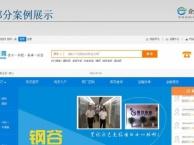 西安有名的软件公司 APP开发微网站建设免费做报价