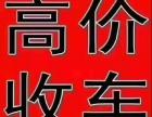深圳龙华二手车回收哪家好