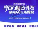 沈阳2020年高新技术企业认定标准 高企认定代办