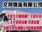 惠州到重庆湖北湖南回程车返程车搬家搬厂