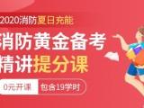 沈阳消防工程师培训学校