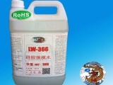 硅胶脱模剂 龙威厂家供应LW366硅胶脱模剂 洗模水