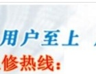 全国联保-%萧山同济阳光维修(各中心)%售后维修服务网站电话