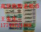 黄浦区老纸币回收(上海老纸币回收黄浦分店专业收购)